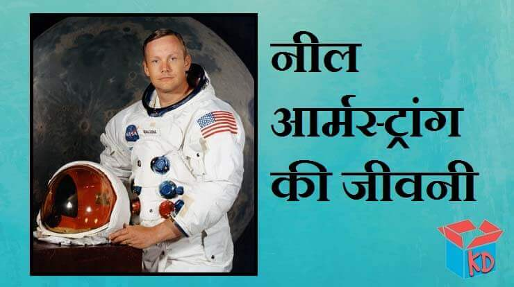 Information About Neil Armstrong In Hindi