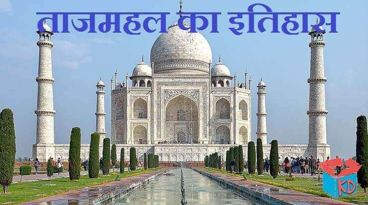 Taj Mahal Information In Hindi