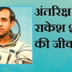 Rakesh Sharma Information In Hindi