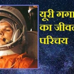 Yuri Gagarin In Hindi