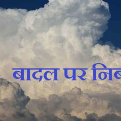 About Clouds In Hindi