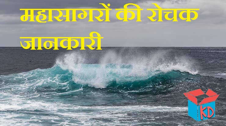 About Ocean In Hindi