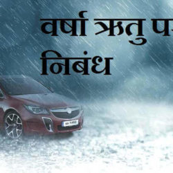 About Rainy Season In Hindi
