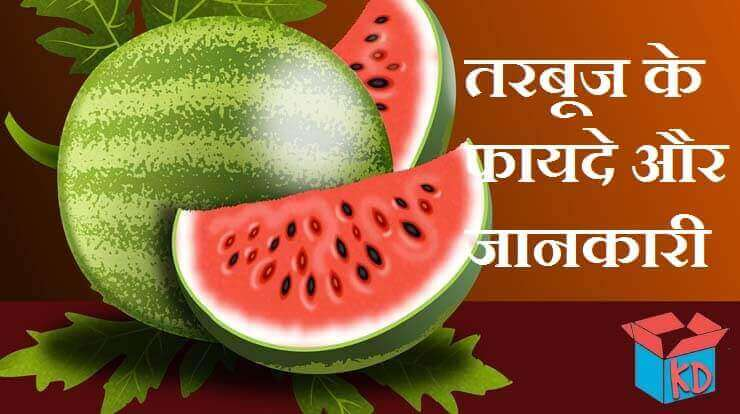 Benefits Of Watermelon In Hindi