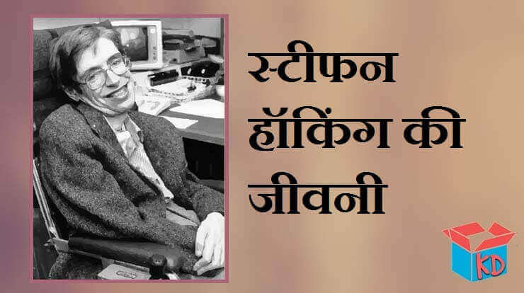Biography Of Stephen Hawking In Hindi