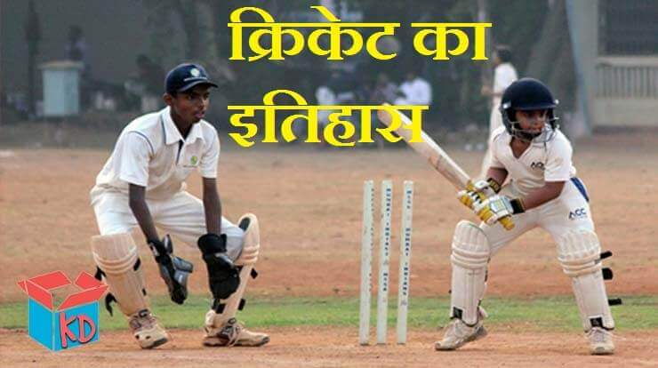 History Of Cricket In Hindi