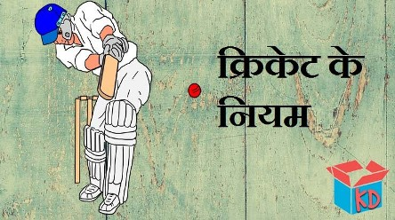 Information About Cricket In Hindi