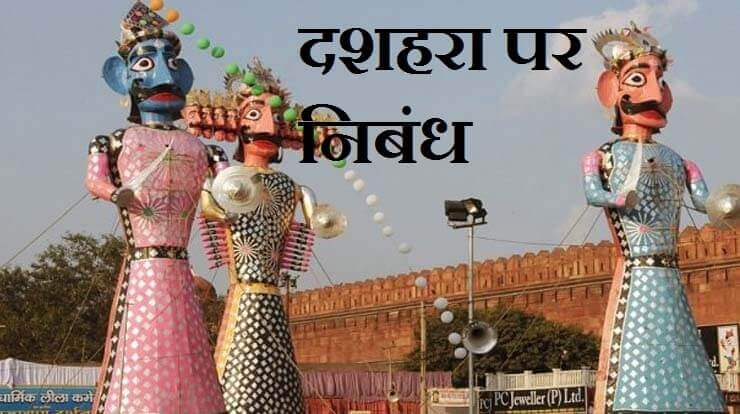 Information About Dussehra In Hindi