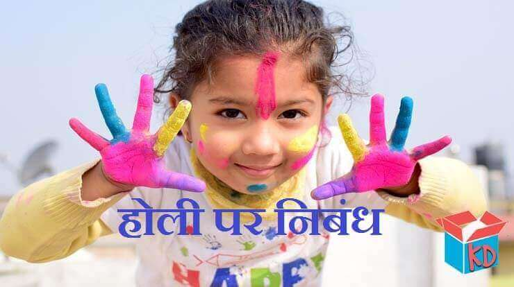 Information About Holi In Hindi