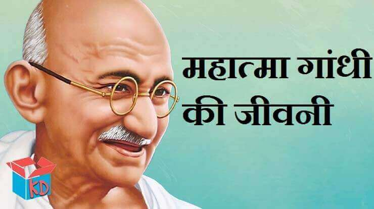 History Of Mahatma Gandhi In Hindi