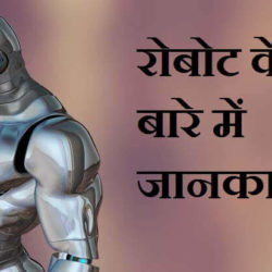 Information About Robot In Hindi