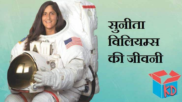 Information About Sunita Williams In Hindi