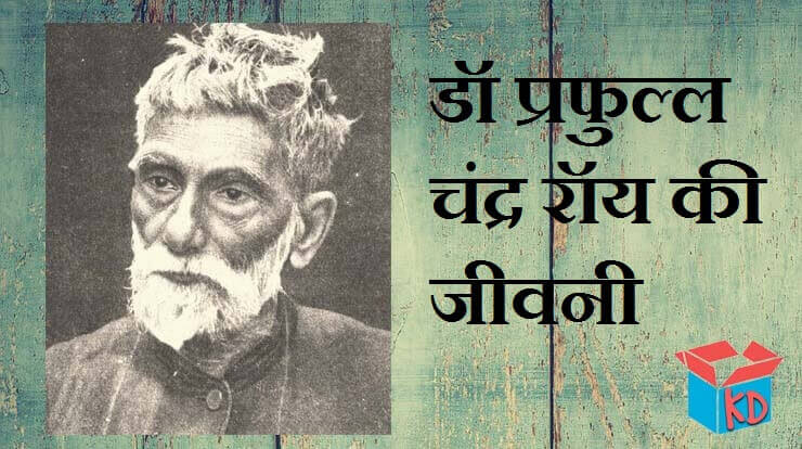 Prafulla Chandra Ray In Hindi