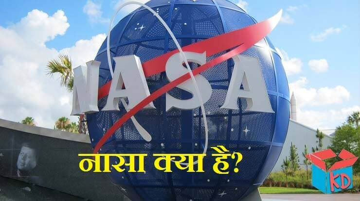 What Is NASA In Hindi