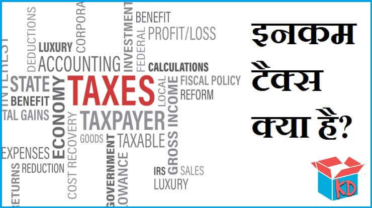 About Income Tax In Hindi