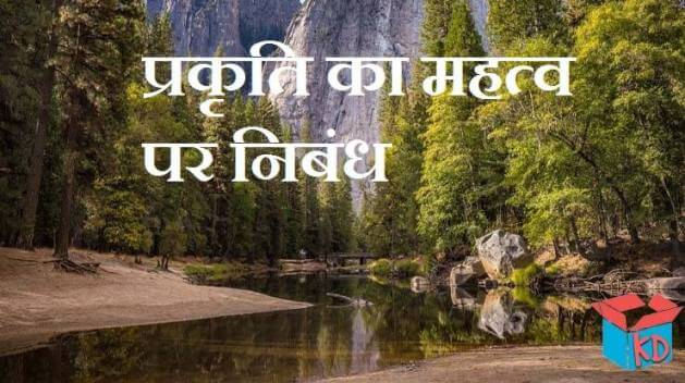About Nature In Hindi