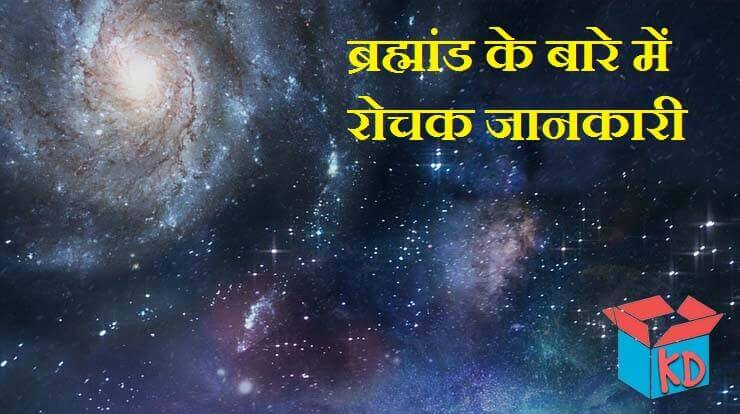 About Universe In Hindi