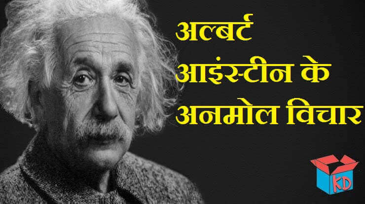 Albert Einstein Thoughts In Hindi