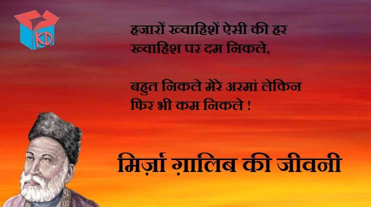 Biography Of Mirza Ghalib In Hindi