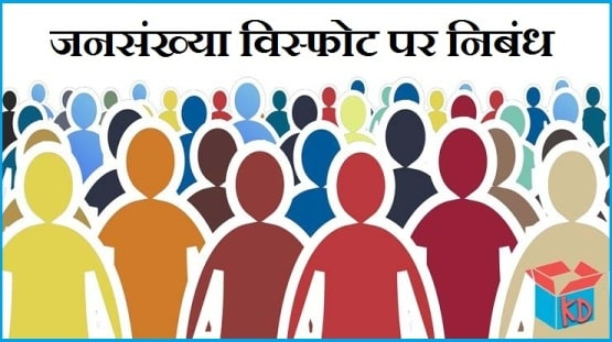 Essay On Population In Hindi