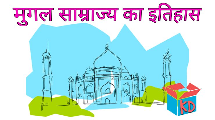 History Of Mughal Empire In Hindi
