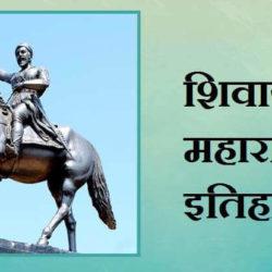 History Of Shivaji Maharaj In Hindi
