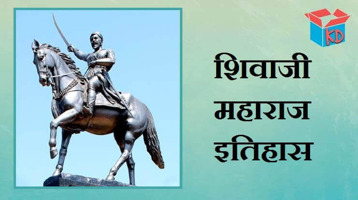 History Of Shivaji Maharaj In Hindi