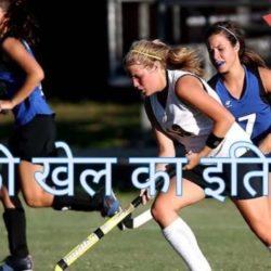 Hockey History In Hindi