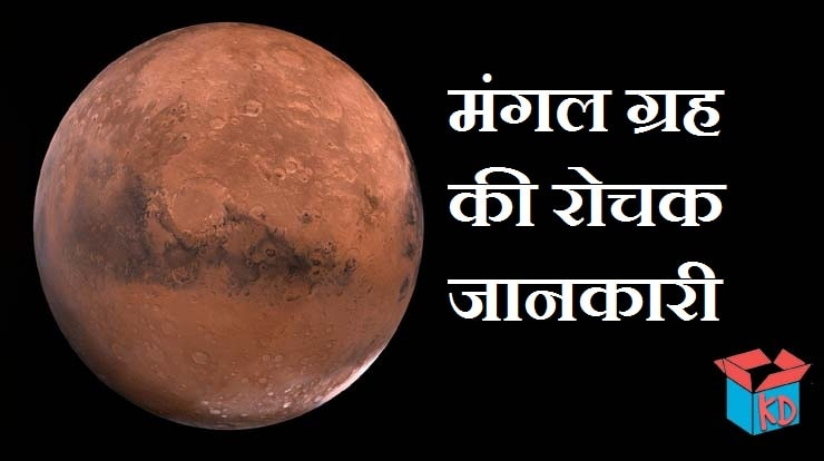 Information About Mars In Hindi
