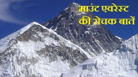 Mount Everest Information In Hindi