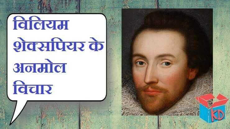 Quotes Of William Shakespeare In Hindi