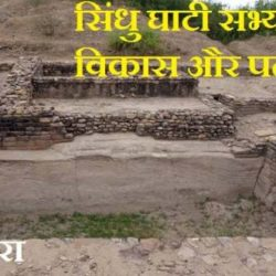 History Of Sindhu Ghati Sabhyata In Hindi