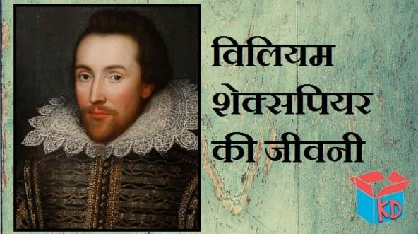 William Shakespeare Biography In Hindi