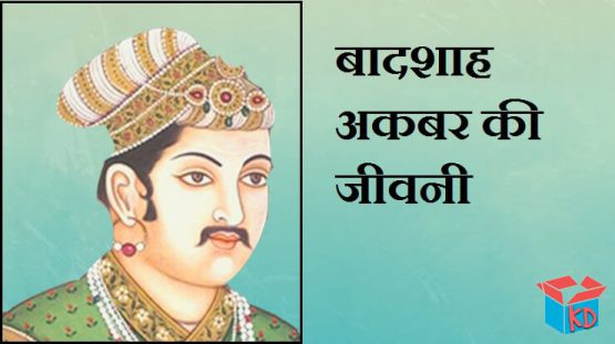 History Of Akbar In Hindi
