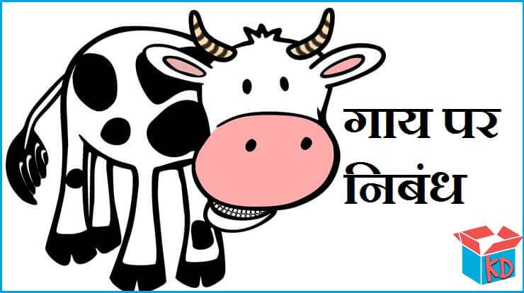 Information About Cow In Hindi