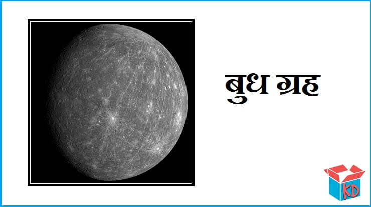 Information About Mercury Planet In Hindi
