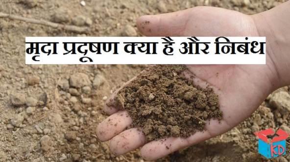 Essay On Soil Pollution In Hindi