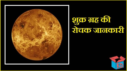 Information About Venus Planet In Hindi