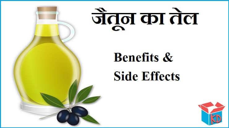 Olive Oil In Hindi