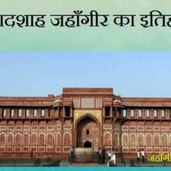 History Of Jahangir In Hindi