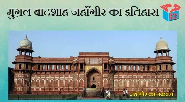 History Of Jahangir In Hindi