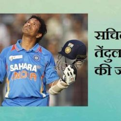 Biography Of Sachin Tendulkar In Hindi