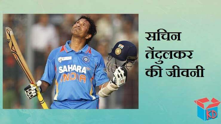 Sachin Tendulkar Biography In Hindi