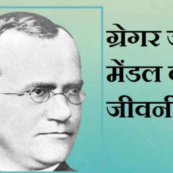 Gregor Johann Mendel In Hindi