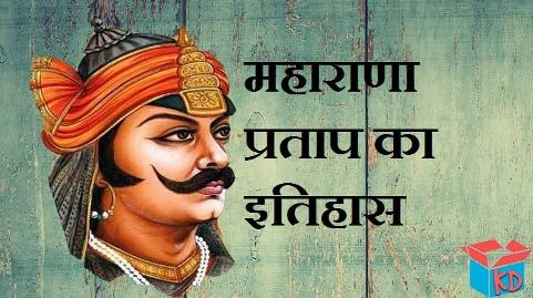 History Of Maharana Pratap In Hindi