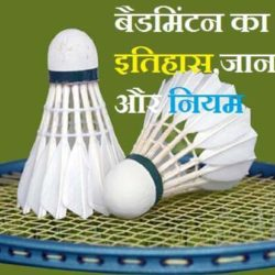 Information About Badminton In Hindi