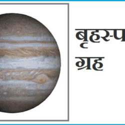 Jupiter Planet In Hindi