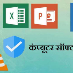 What Is Software In Hindi