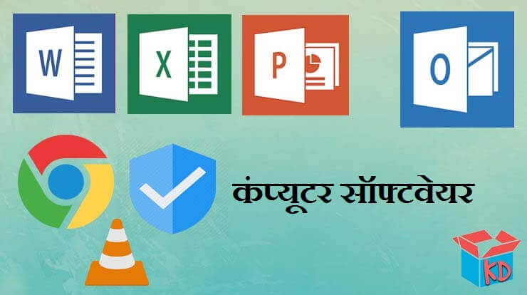 What Is Computer Software In Hindi