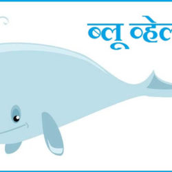 Blue Whale In Hindi